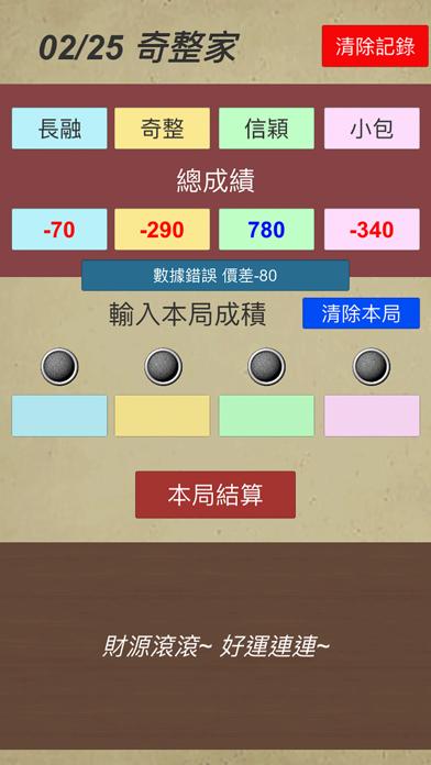 賭桌記帳 screenshot 2