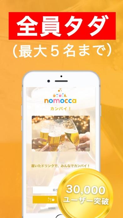 nomocca-のもっか(お得な居酒屋アプリ) - 窓用