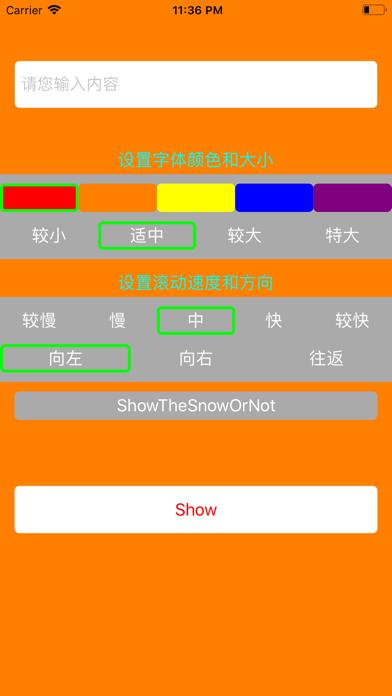 LED应援 screenshot 2