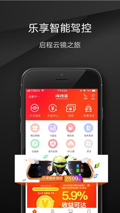 messages.download i车i生活-用车需求一站式服务平台 software