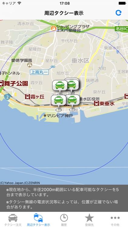 山陽タクシー screenshot-4