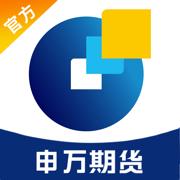 申万期货-期货开户交易专业软件