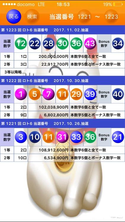 過去 ロト 20 6 ロト6生活(LOTO6の総合情報サイト)