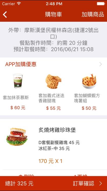 MOS Order screenshot-4
