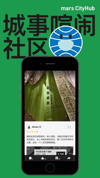 mars - 探索新鲜城事 screenshot-3