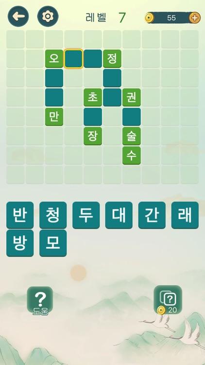 워드퍼즐 - 재미있는 단어 게임 screenshot-4