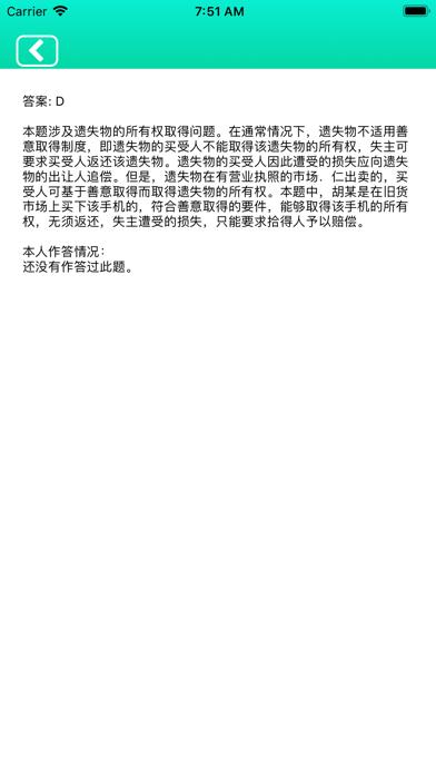 法律职业资格考试精选题库 screenshot 6