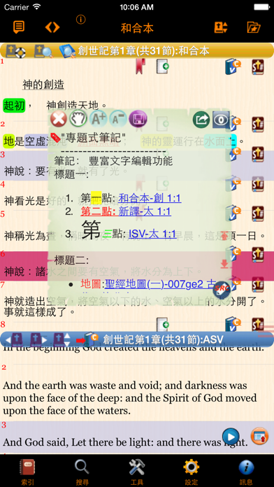 Handy Bible Chinese Pro 隨手讀聖經のおすすめ画像3