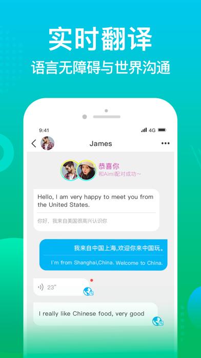WorldTalk-轻松与外国人语音/视频聊天屏幕截图4