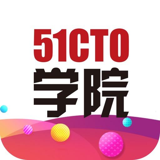 51CTO学院—IT编程,考试认证在线自学平台 iOS App