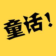 童话故事社-儿童睡前故事大全