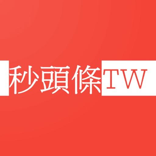 秒頭條TW - 藍綠中立台灣新聞