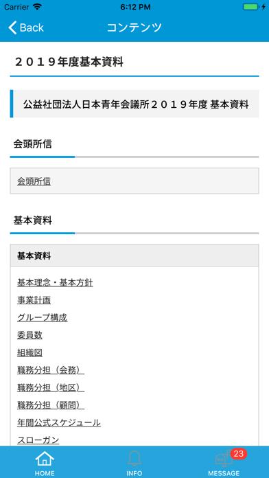 Screenshot for JCI 公益社団法人日本青年会議所メンバーアプリ in Japan App Store