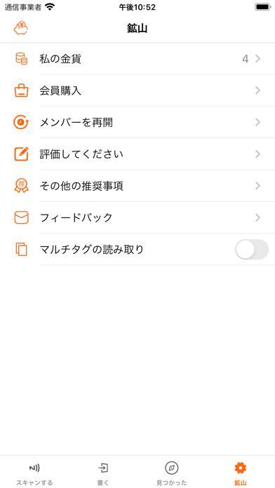 NFC Reader And Writerのおすすめ画像3