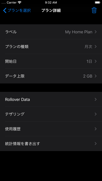 DataMan - ダータ使用量を簡単に追跡のおすすめ画像8
