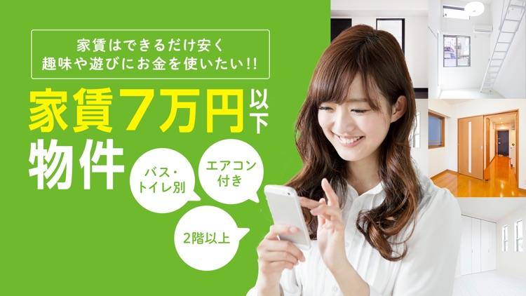 不動産 マンションアプリならSUUMO(スーモ) screenshot-8