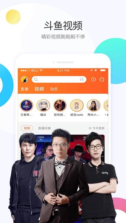 斗鱼直播-热门竞技游戏直播平台 screenshot-3