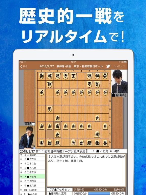 将棋連盟ライブ中継のおすすめ画像2