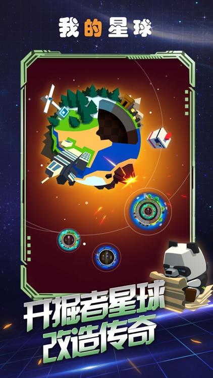 我的星球 - 经典的4X策略游戏 screenshot-4