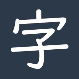 Learn Japanese! - Kanji