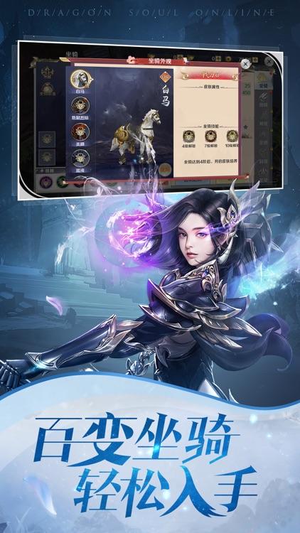 龙魂online-3D国风角色扮演手游