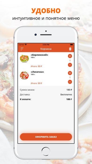 Бубо Пицца | Саратов screenshot 3
