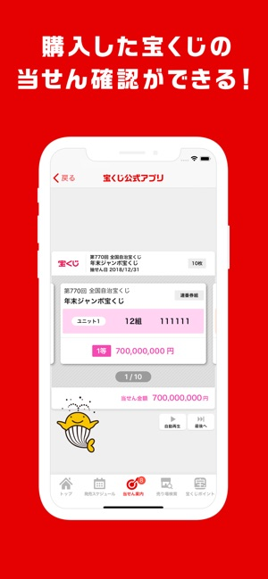 アプリ サイト 宝くじ 公式