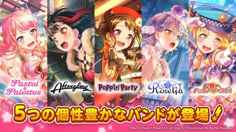 バンドリ! ガールズバンドパーティ! screenshot-3