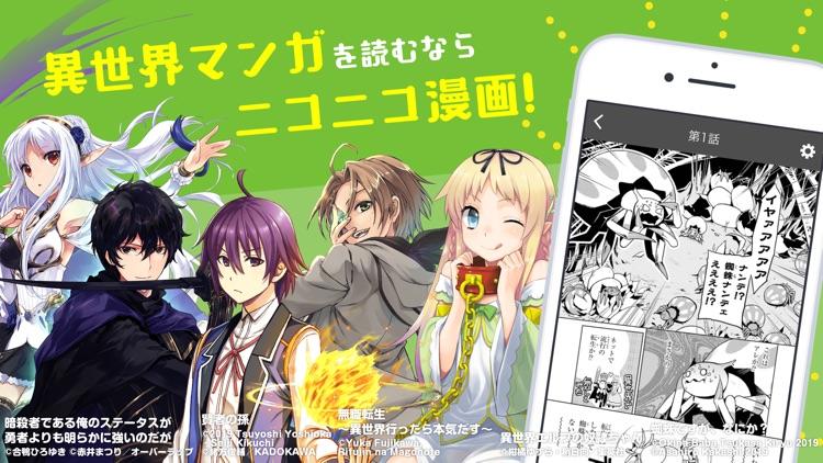 ニコニコ漫画 - 雑誌やWEBの人気マンガが読める screenshot-4