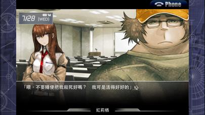 STEINS;GATE (命運石之門 繁體版) screenshot1