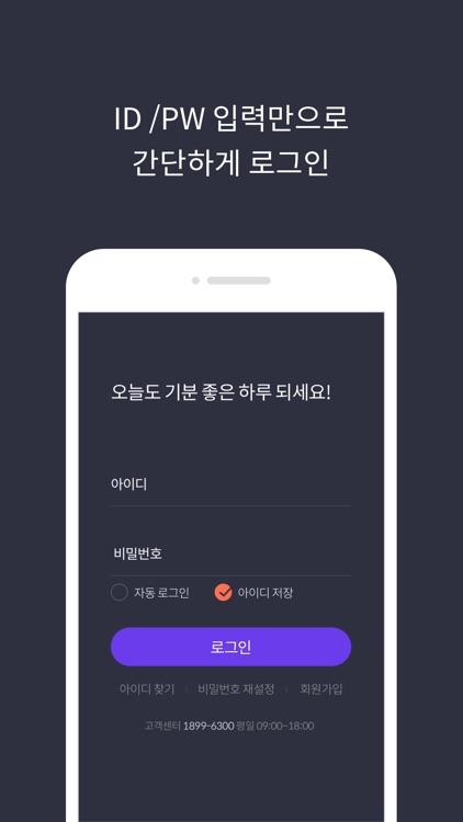 L.pay QR(엘페이 큐알) - 가맹점주용 QR결제 screenshot-3