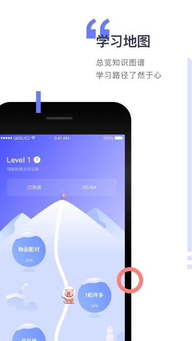 亲宝玩数学 app image
