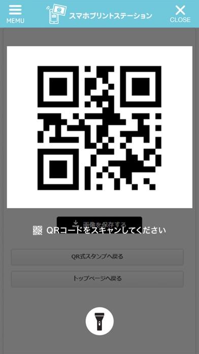 点击获取スマホプリントステーション会員証アプリ