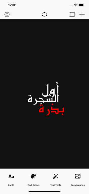 ‎Tahrir App - Text on image. Screenshot