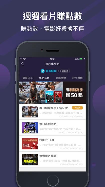 friDay影音 screenshot-5