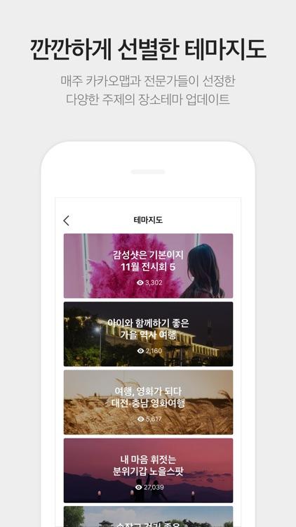 KakaoMap - Korea No.1 Map screenshot-6
