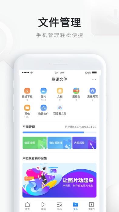 下载 QQ浏览器-腾讯庆余年小说永久畅读 为 PC