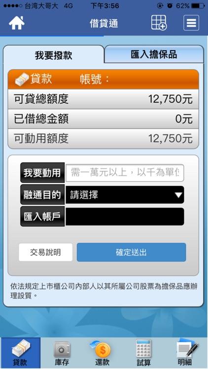 元大萬事通 screenshot-6