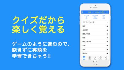 ペラペラ英会話(英語をフレーズで丸暗記する学習アプリ) ScreenShot1