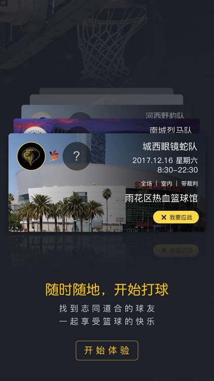 七猴篮球 screenshot-2