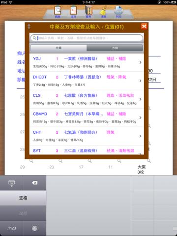 中醫處方系統【加強版】 - náhled