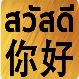 Chinese Thai