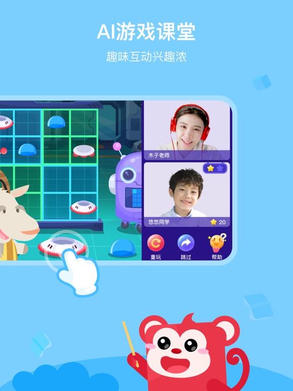 火花AI课 screenshot 7