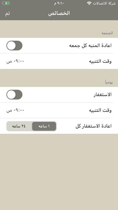 سورة الكهف alkahfلقطة شاشة5