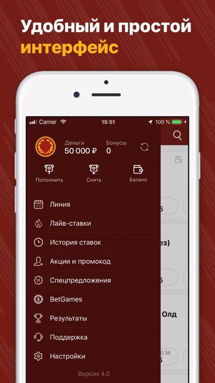 OLlMP - ставки на спорт screenshot-3