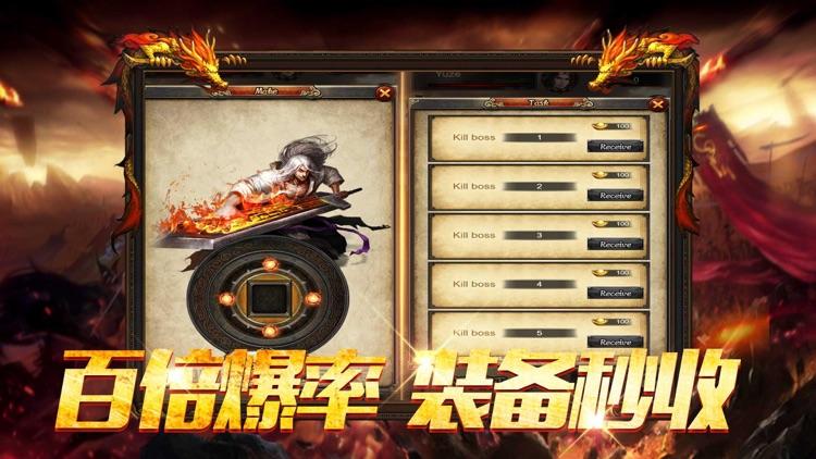 烈焰至尊:传奇私服 screenshot-3