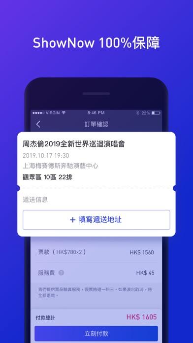 ShowNow-全球現場娛樂門票 screenshot 4
