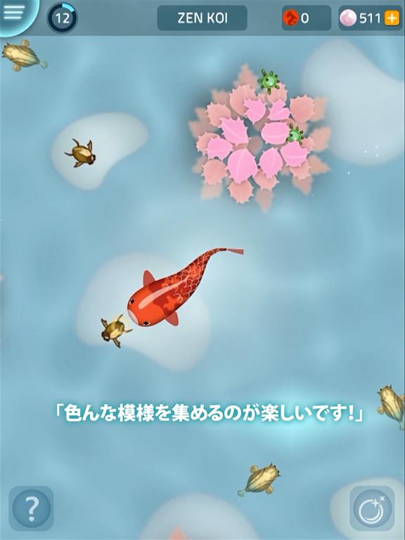 Zen Koi - 禅の鯉のおすすめ画像2