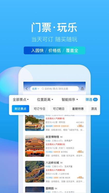 携程旅行-订酒店机票火车票 screenshot-6