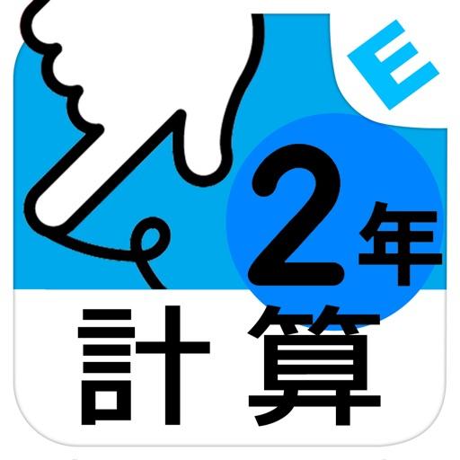 小学2年生算数:けいさん ゆびドリル(計算学習アプリ)